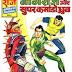 नागराज और सुपर कमांडो ध्रुव, राज कॉमिक्स हिंदी पीडीऍफ़ | Nagraj Aur Super Commando Dhruv by Raj Comics Hindi PDF