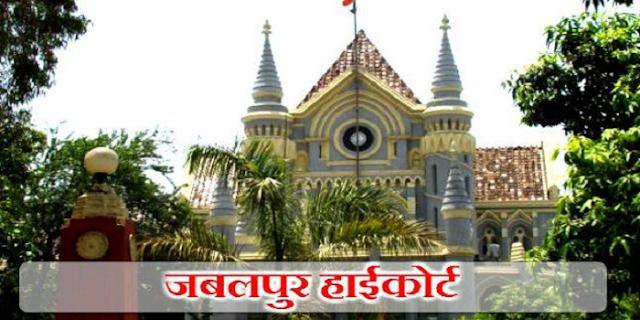 जबलपुर कोर्ट मुकदमें के आदेश की प्रति ऑनलाईन मुहैया कराएगा   JABALPUR NEWS