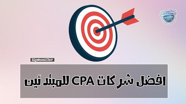 افضل 5 شركات CPA تقبل الانضمام لها بسرعة