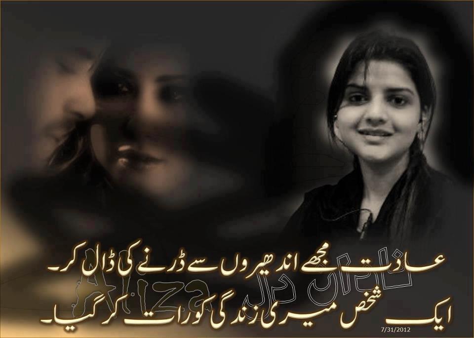 Urdu Shayri Image - newlinecd