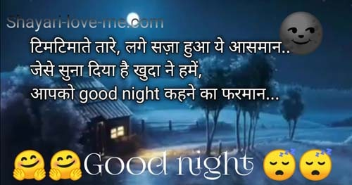 shubh ratri shayari image
