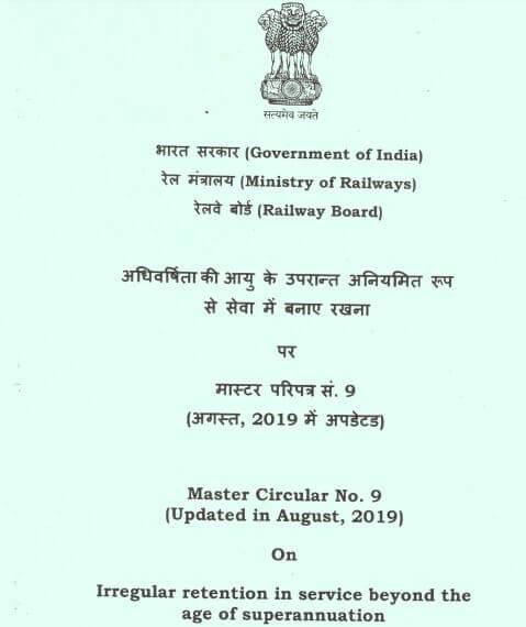 railway-board-master-circular-9-paramnews
