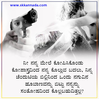 Kannada Sad Love Kavanagalu