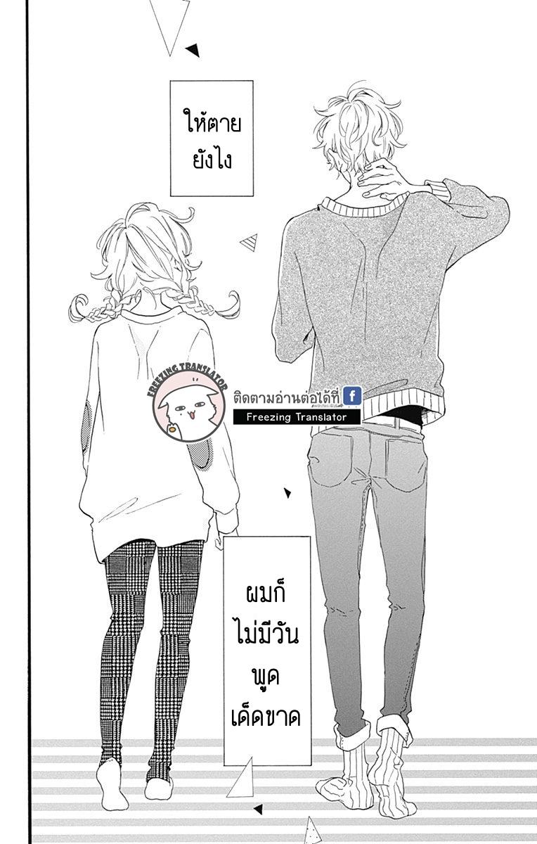 Te wo Tsunagou yo - หน้า 34