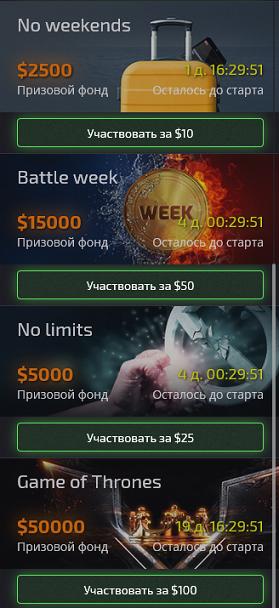Платные турниры Pocket Option