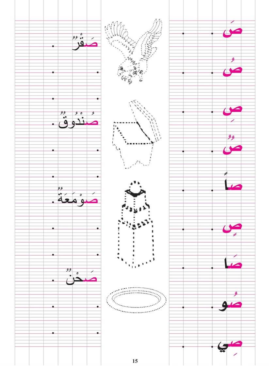 تعليم كتابة حرف الصاد (ص) pdf