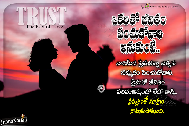 real life quotes,best words on trust in telugu, telugu words on trust, relationship messages in telugu