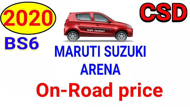 CSD BS6 Car price list 2020 Maruti Suzuki