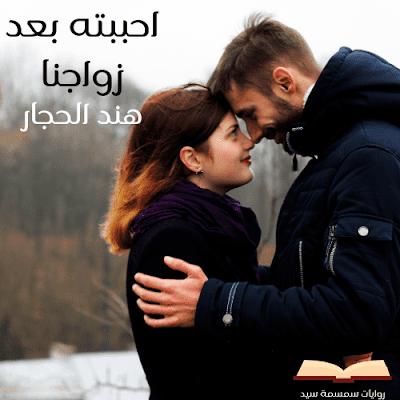 رواية احببته بعد زواجنا الفصل الثاني بقلم هند الحجار