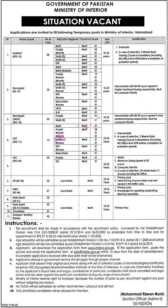 Ministry of Interior Latest Jobs For Assistant, LDC, Naib Qasid & Other 2021-Apply online