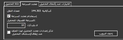 الميزة الثالثة فى برنامج Internet Download manager