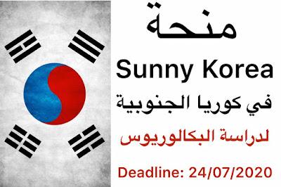 منح دراسية مجانية 2020  منحة Sunny Korea في كوريا الجنوبية لدراسة البكالوريوس 2020