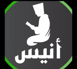 تطبيق أنيس المسلم لتعيش اجواء روحانية  في رمضان المبارك,شهر رمضان,رمضان مبارك,تطبيق انيس المسلم,تطبيق أنيس المسلم,اندرويد,تحميل تطبيق أنيس المسلم,تمزيل تطبيق أنيس المسلم,