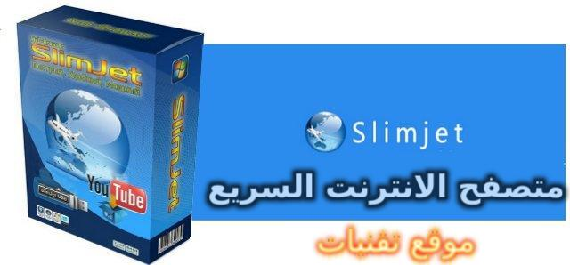 https://www.te9nyat.com/2019/01/slimjet-browser.html
