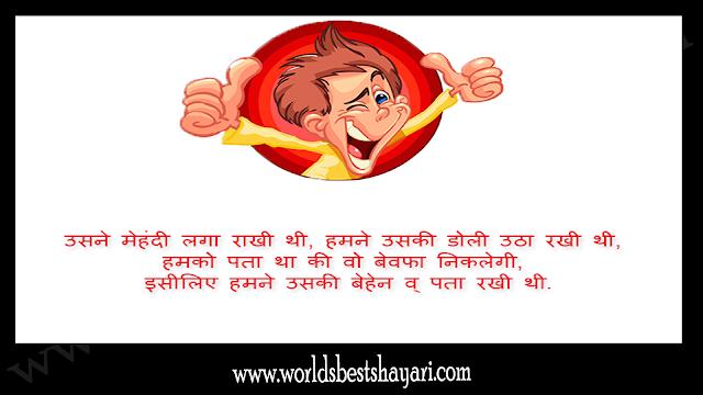 Best Love Funny Shayari