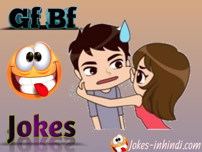 Very funny gf bf jokes in hindi | jokes in hindi