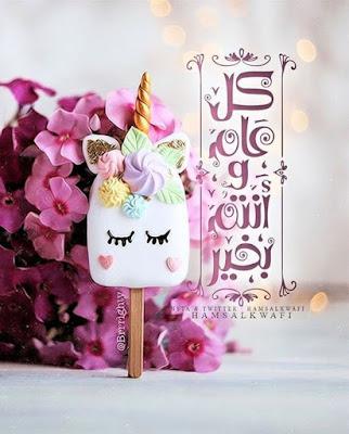 كل عام وانتم بخير -  عيد مبارك