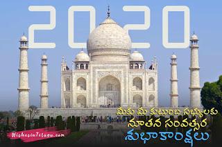 Happy New Year Wishes in Telugu, taj mahal, 2020