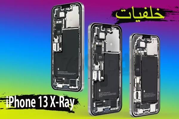 https://www.arbandr.com/2021/10/iphone-13-13-pro-13-pro-max-x-ray-wallpaper.html