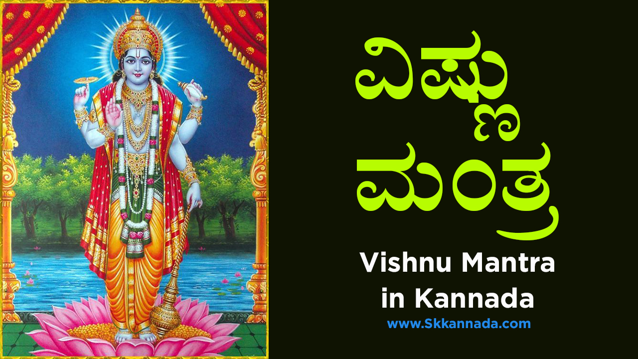 ವಿಷ್ಣು ಮಂತ್ರ - Vishnu Mantra in Kannada