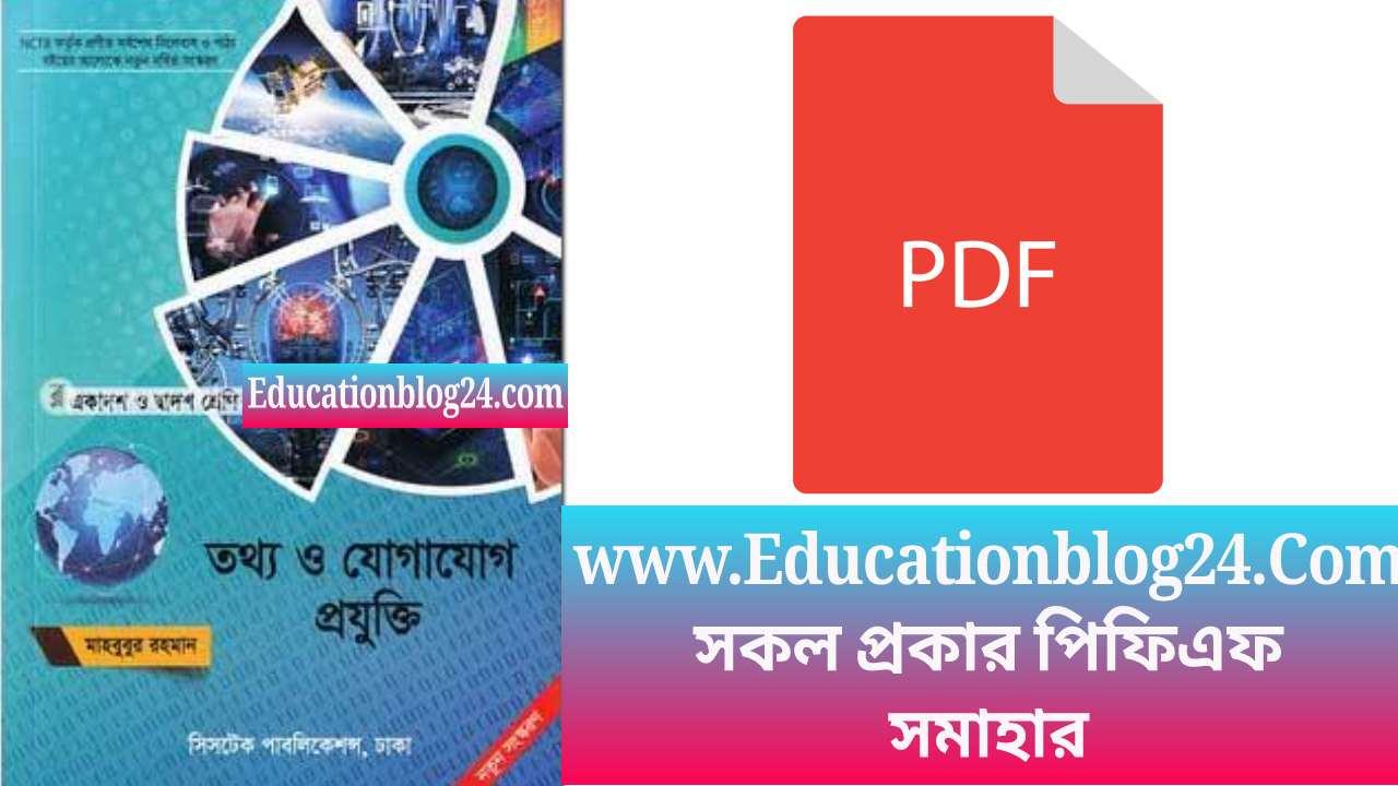 Ict book class 11-12 mahbubur rahman pdf 2021   HSC ICT mahbubur rahman pdf download