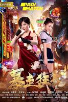 Raging Flowers 2018 Dual Audio Hindi [Fan Dubbed] 720p HDRip