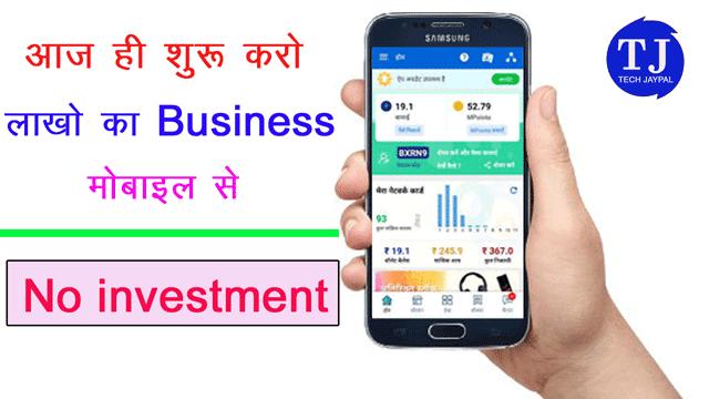 SMS karke paise kaise kamaye - mall91 App 2020-21 hindi