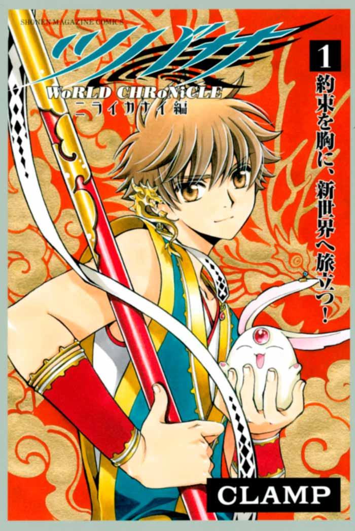 Tsubasa World Chronicle: Nirai Kanai