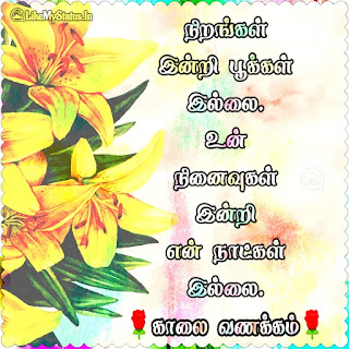 Tamil Good Morning Quote For Girlfriend