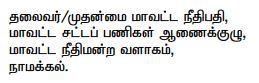 Namakkal Court Form Address