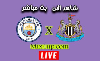مشاهدة مباراة مانشستر سيتي ونيوكاسل يونايتد بث مباشر اليوم 08-07-2020 اون لاين الدوري الانجليزي