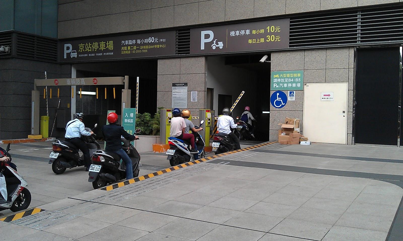 浮雲人生: 臺北京站機車停車場管制口