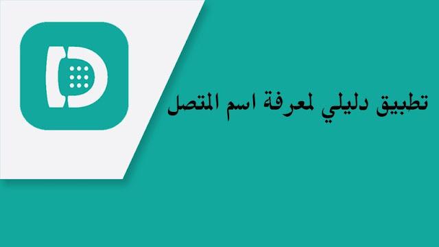 طريقه معرفه اسم المتصل برقم مجهول 2019 تحميل تطبيق معرفة اسم اي رقم