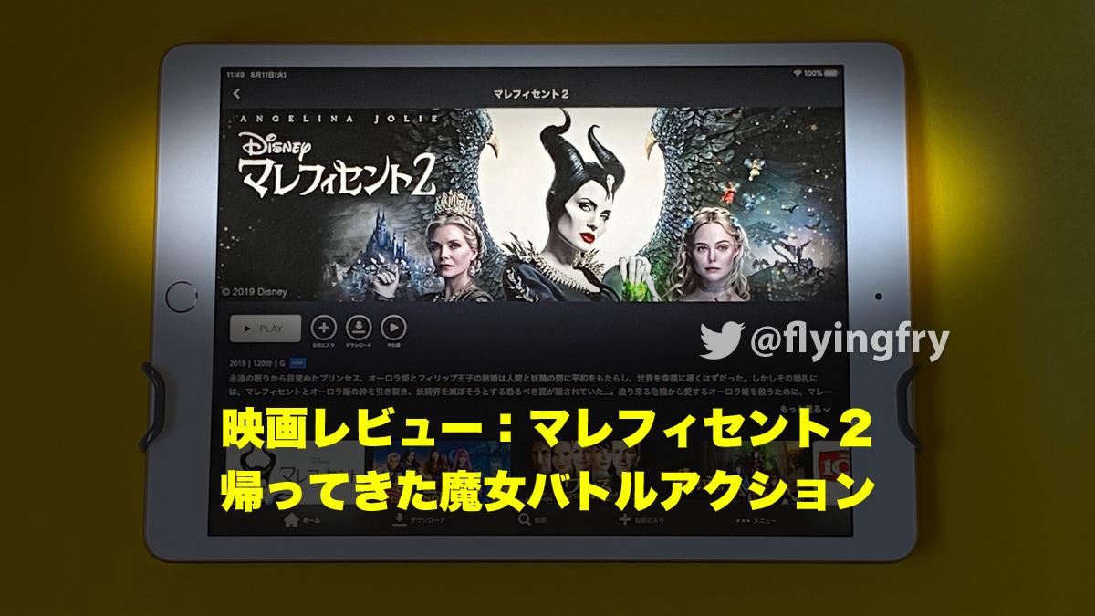 映画レビュー:マレフィセント2(Maleficent2):妖精対人間第2ラウンド!その結末はいかに?