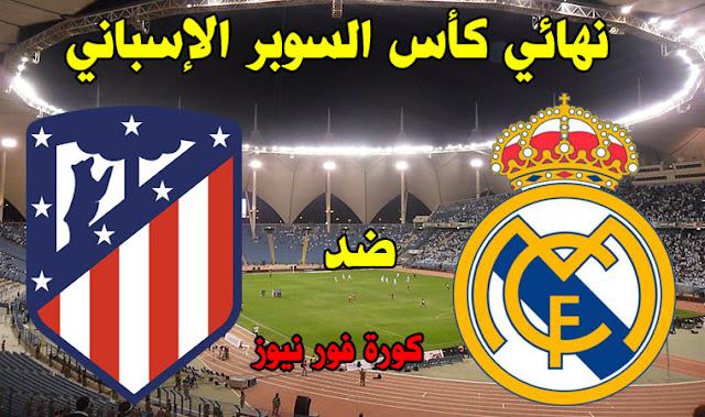موعد ومعلق مباراة ريال مدريد وأتلتيكو مدريد والقنوات الناقلة في نهائي السوبر الإسباني