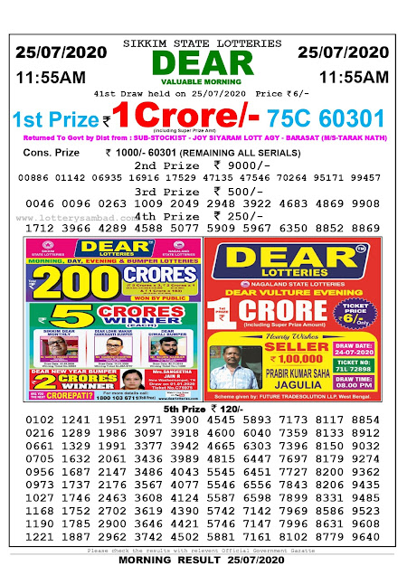 Lottery Sambad Result 25.07.2020 Dear Valuable Morning 11:55 am