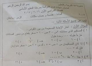 تحميل ورقة امتحان الهندسة محافظة قنا الصف الثالث الاعدادى 2017 الترم الاول
