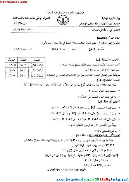 موضوع امتحان الرياضيات شهادة التعليم الابتدائي 2019