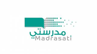 تحميل تطبيق منصتي المدرسية وزارة التعليم لجميع هواتف الاندرويد و الايفون