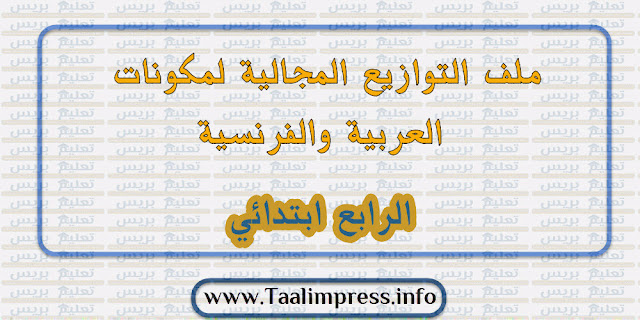 ملف التوازيع المجالية المرحلية لمواد اللغة العربية والفرنسية للمستوى الرابع ابتدائي