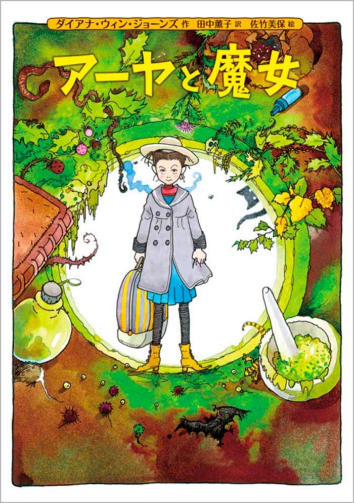 Earwig and the Witch (Aya to Majo) novela - edición japonesa