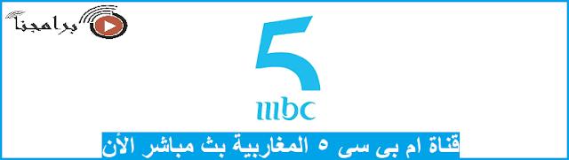 قناة ام بي سي 5 المغاربية بث مباشر