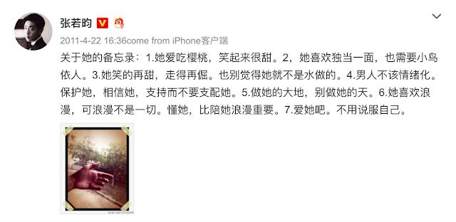 Zhang Ruoyun letter to Tang Yixin