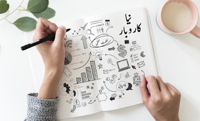 chota karobar tips چھوٹا کاروبار بزنس آئیڈیا کاروباری مشورے