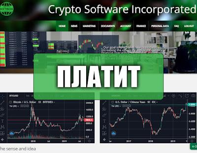Скриншоты выплат с хайпа cryptoswi.com
