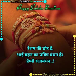 Raksha Bandhan Shayari In Hindi With Images 2021, रेशम की डोर है, भाई बहन का पवित्र बंधन है। हैप्पी रक्षाबंधन..!