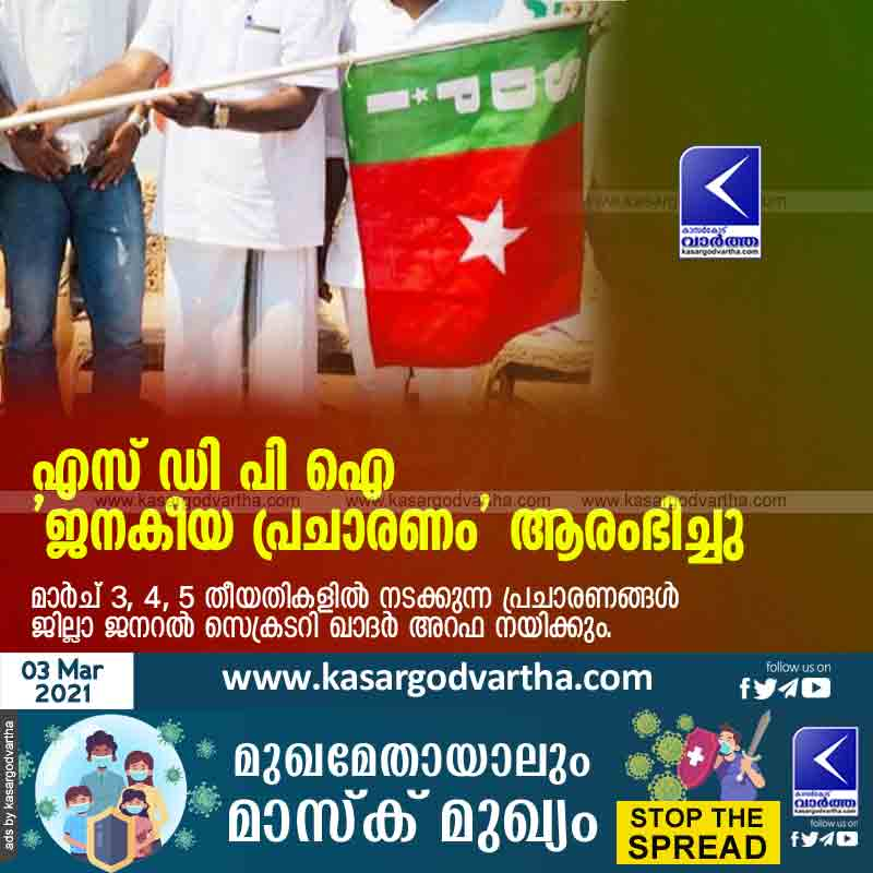 SDPI started 'People's Campaign'