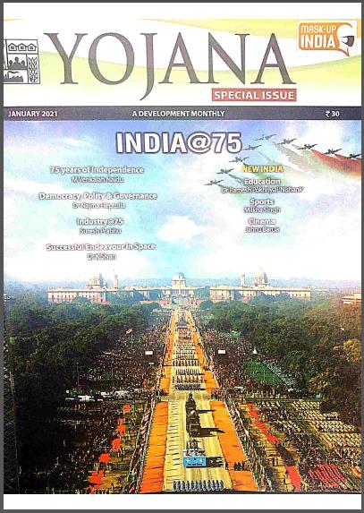 Yojana Current Affairs (January 2021) : For UPSC Exam PDF Book