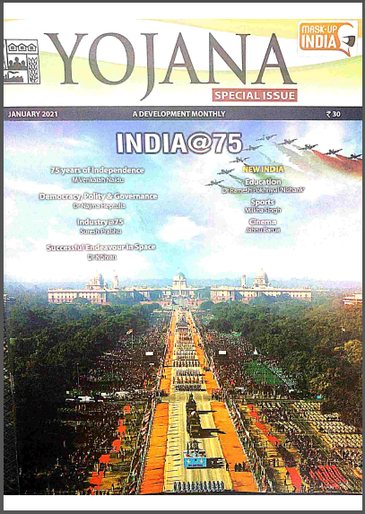 योजना करंट अफेयर्स (जनवरी 2021) : यूपीएससी परीक्षा हेतु पीडीऍफ़ बुक | Yojana Current Affairs (January 2021) : For UPSC Exam PDF Book