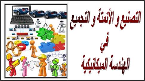 كتاب التصنيع والأتمتة والتجميع في الهندسة الميكانيكية pdf جلال الحاج عبد، كتب ميكانيك سيارات، إنتاج سيارات،